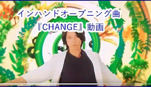 山下智久作詞のインハンドの主題歌『CHANGE』動画と歌詞をお届け!