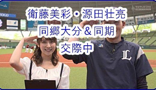 馴れ初めのインタビュー動画あり!乃木坂「衛藤美彩」と西武「源田壮亮」は同郷同期で意気投合の熱愛ぶり
