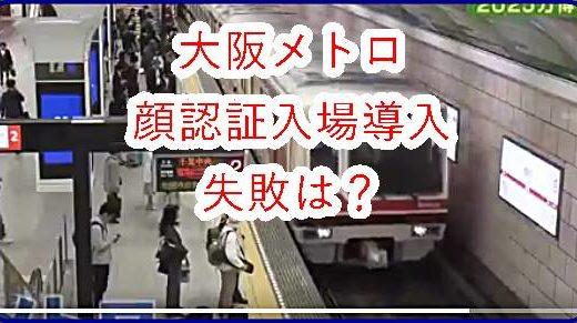 大阪地下鉄メトロだけ実施?改札に顔認証システム設置でICカードレス入場を実現で失敗の心配は?
