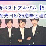 嵐ベスト・アルバム6/26発売日の意味