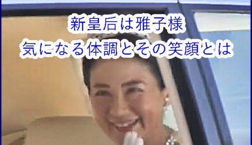 令和の新皇后は雅子様へ!気になる体調は大丈夫か?活躍が期待されるその笑顔もお届け