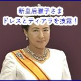 新皇后雅子さまドレス