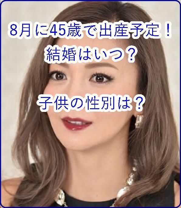 華原朋美さん妊娠