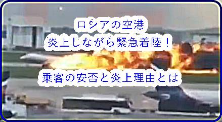 【超間近衝撃動画あり】ロシアの空港で緊急着陸して炎上!理由と乗客の安否はいかに