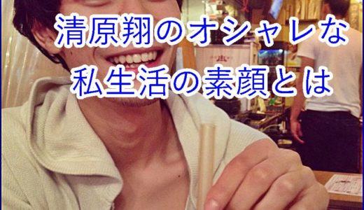 【イケメン動画あり】清原翔のオシャレな趣味や私生活の素顔をお伝えします