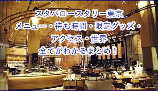 【スタバロースタリー東京のまとめ】メニュー・待ち時間・限定グッズ・アクセスがわかる!