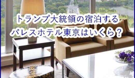 トランプ大統領来日!宿泊するパレスホテル東京はいくら?朝食はどんな食事?