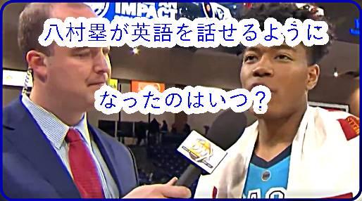 日本育ちの八村塁が英語を話せるようになったのはいつ?驚愕の努力と上達のコツを大公開!動画あり