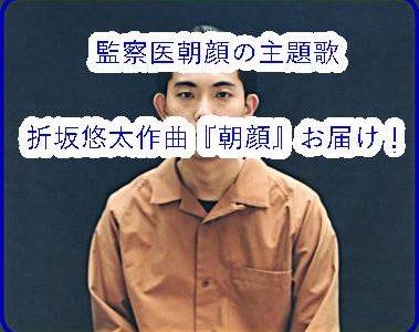 監察医朝顔の主題歌・折坂悠太作曲『朝顔』の動画と歌詞をお届け!発売はいつ?