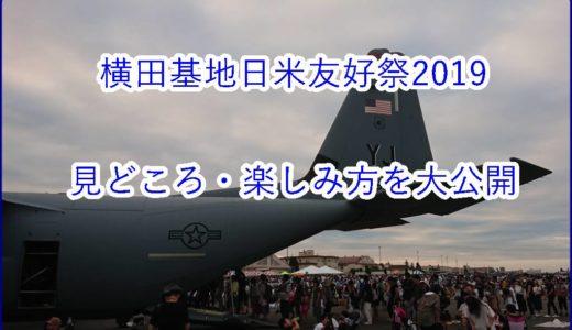 横田基地日米友好祭2019に行ってみた!見どころ・楽しみ方を大公開