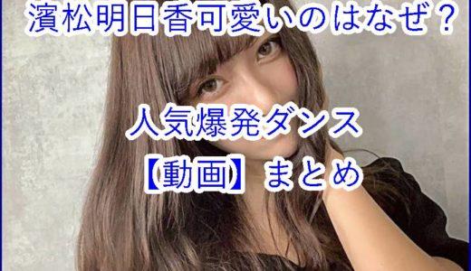 濱松明日香(ミス慶応?!)可愛いのはなぜ?大きな狸目の瞳と初々しい人気爆発ダンス【動画】まとめ