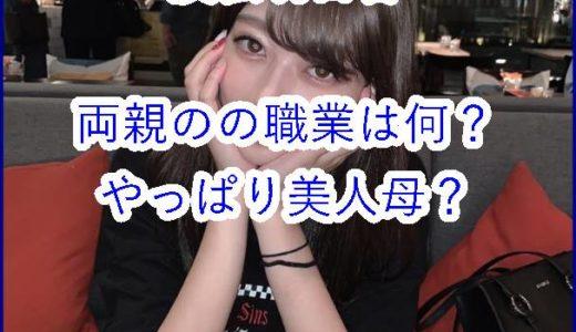 濱松明日香(ミス慶応?!)の父や母の職業は何?両親はエリートでやっぱり美人!