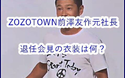 ZOZOTOWN前澤友作元社長の退任会見の衣装は何?