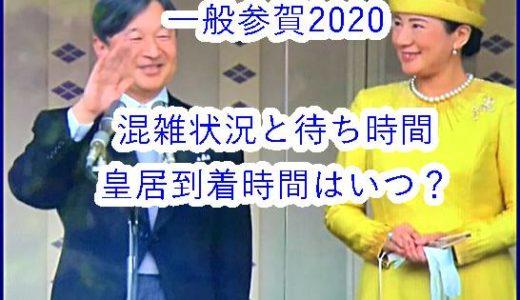 一般参賀2020の混雑状況と待ち時間を踏まえての皇居到着時間はいつ?