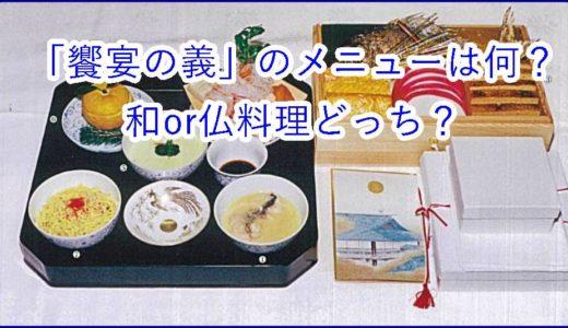 令和の「饗宴の義」のメニューは何?和or仏料理どっち?平成のメニューと共にご紹介