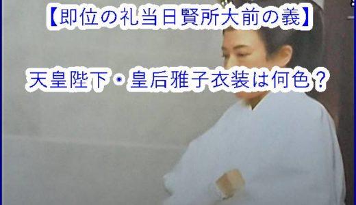 【動画】即位の礼当日賢所大前の義の天皇陛下・皇后雅子衣装は何色でどんなもの?費用はいくら?