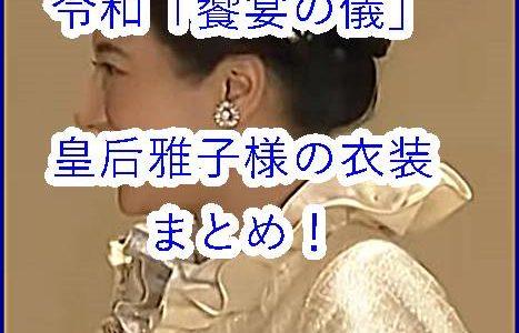 【画像】令和「饗宴の儀」の皇后雅子様&外国賓客の衣装まとめ!