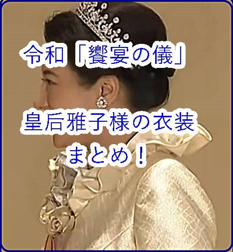 様 饗宴 儀 雅子 の 即位の礼 「饗宴の儀」に華やかなドレス姿で参列した、世界のプリンセスたち
