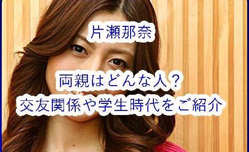 片瀬那奈はひとりっ子でお嬢様育ち!両親はどんな人?交友関係や学生時代をご紹介