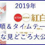紅白歌合戦2019出演アーティスト&曲順&タイムテーブル一覧
