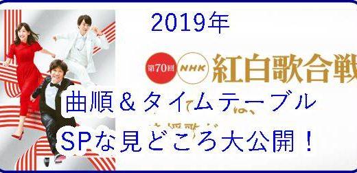 【随時更新】2019紅白歌合戦の曲順&分刻みタイムテーブル&SP見どころを大公開!