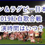 松任谷由実&ラグビー日本代表の2019紅白歌合戦コラボ出演はいつ?