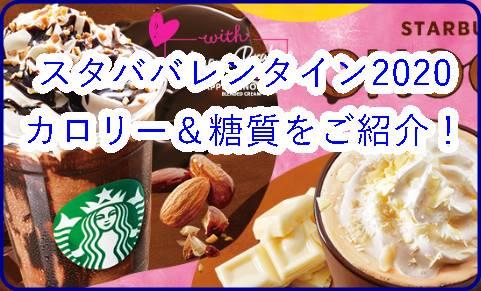 スタババレンタイン2020の新作ドリンクは?カロリー&糖質をご紹介!