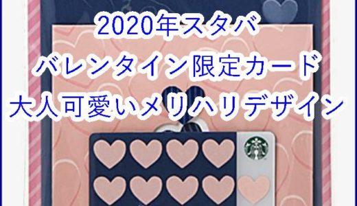 スタババレンタイン2020のカードは何種類?大人可愛いハートデザインをご紹介!