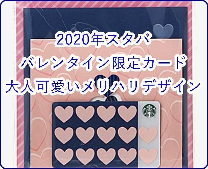 2020年スタババレンタイン限定カードは何種類?大人可愛いメリハリデザインをご紹介!