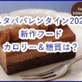 スタババレンタイン2020の新作フードは?カロリー&糖質をご紹介!