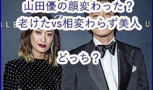 山田優の顔変わった?「老けたvs相変わらず美人」どっち?激ヤセとアメリカ仕様メイクの影響か!