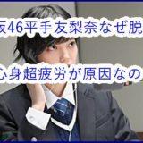 欅坂46平手友梨奈の意思で卒業ではなくなぜ脱退を?紅白リハで既に見せていた心身超疲労が原因なの?