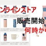 http://yumenohana333.com/staba-online-store-opwn-time/