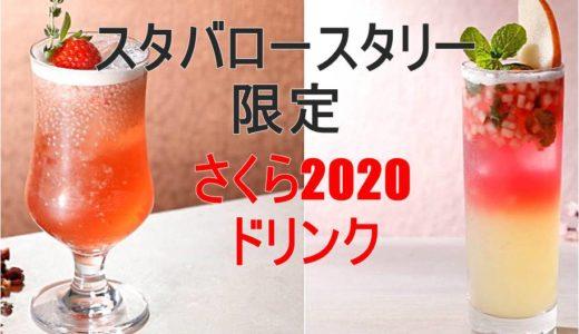 スタバロースタリー限定さくら2020新作ドリンクが大人な美味しさで登場!どんな味?