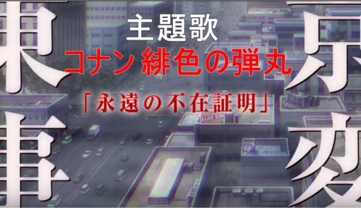 名探偵コナン緋色の弾丸 主題歌 東京事変「永遠の不在証明」の歌詞の意味と魅力をお届け!