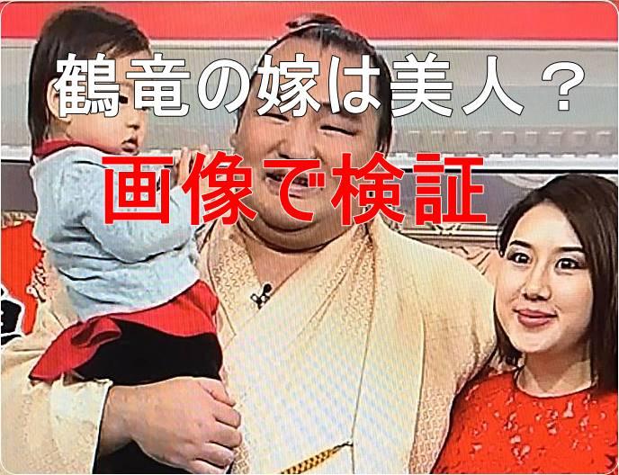 鶴竜の嫁・ダシニャム・ムンフザヤさんはモンゴル美人?若い頃から【画像】で大検証