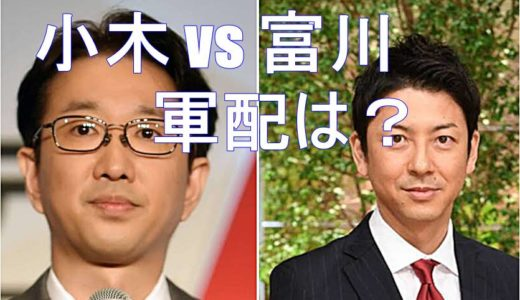 【富川vs小木】報ステのキャスターはどちらに軍配が上がる?色んな評判から比較してみた!