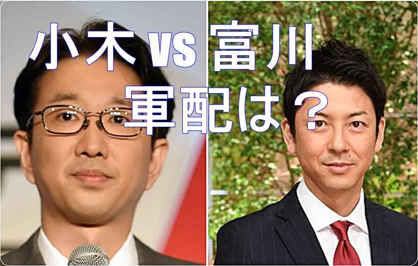 【富川vs小木】報ステのキャスターはどちらに軍配が上がる?色んな面から比較してみたよ