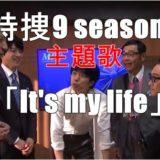 特捜9シーズン3の主題歌・V6の【It's my life】の動画と歌詞の意味に注目!