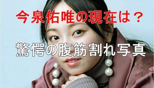 欅坂46卒後の今泉佑唯の現在は何に専念?驚愕の腹筋割れモデル写真も話題に!