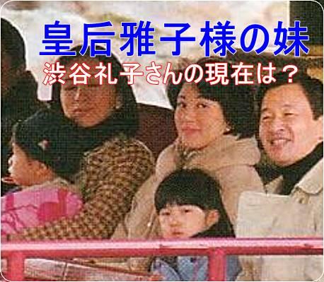 皇后雅子様の双子の妹の池田礼子さんの現在は?幸せな結婚生活を継続中!