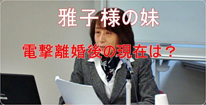 電撃離婚後の現在は?雅子様の3歳年下の妹の節子さんは犬と京都で心機一転の生活へ