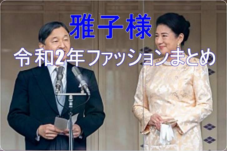 エレガントさがUPした皇后雅子様の令和2年のファッションまとめ