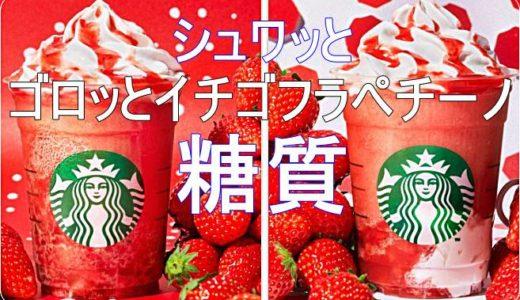 スタバ新作シュワッと&ゴロッとイチゴフラペチーノ【超ヤバ】カロリー&糖質必見!