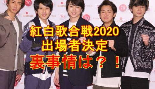 【ジャニーズ】紅白歌合戦2020の出演はいつ?過去最多・7組出場の裏事情を大公開!