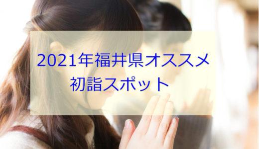 【2021年初詣】福井県の人気スポットはどこ?ご利益・混雑状況も併せて紹介!