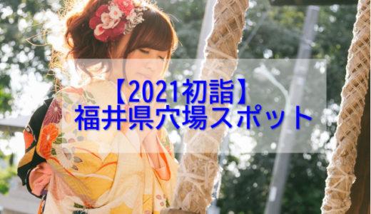 【2021年初詣】福井県の穴場スポット5選!ご利益や混雑状況も紹介!