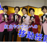 【嵐】紅白生出演or中継?NHKホールからの移動経路を徹底調査!カウコンも見たい!