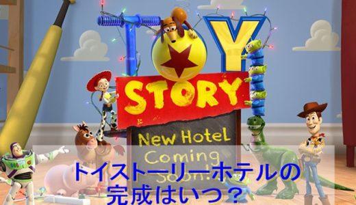 日本でオープンするトイストーリーホテルの完成はいつ?内装や外観もご紹介!