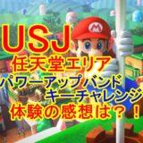 USJ任天堂エリアに完成した【パワーアップバンド・キーチャレンジ】体験した感想・魅力は?